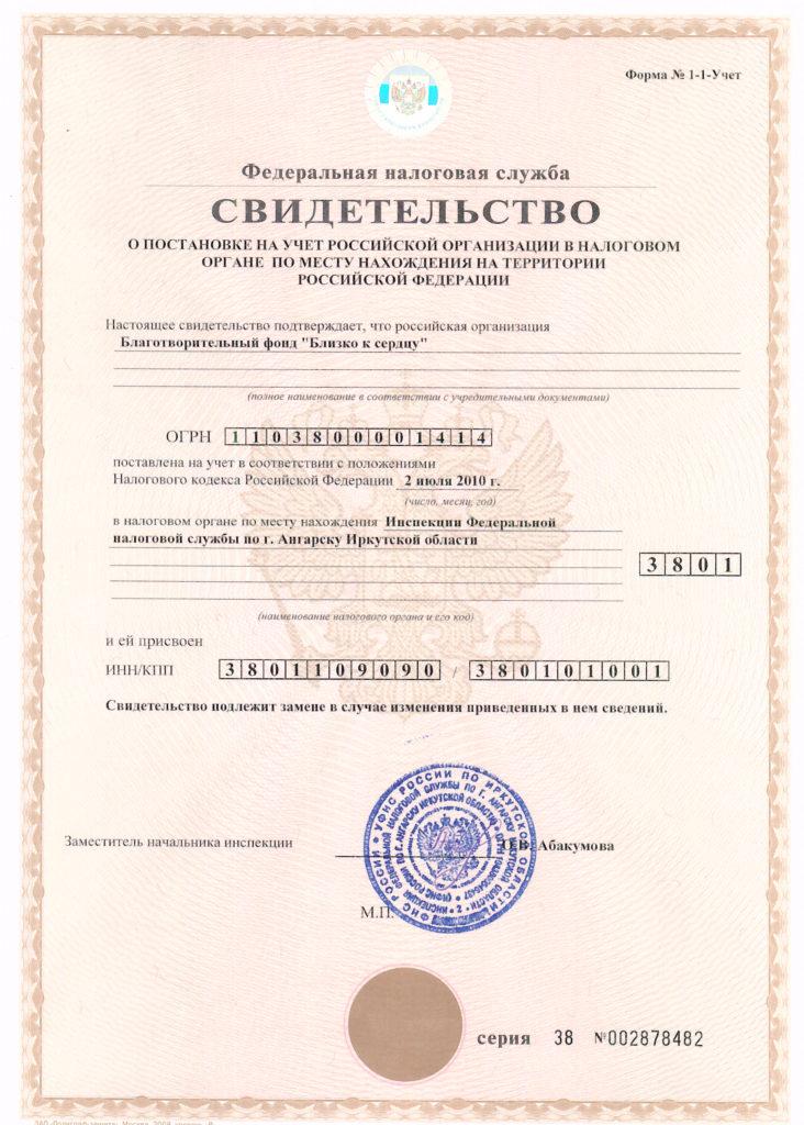 Фотография документа